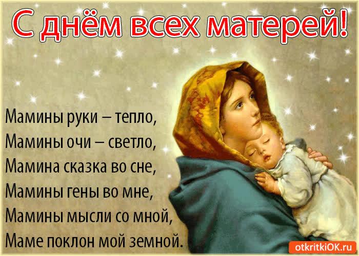 Храни господь всех матерей стихи обновлённой