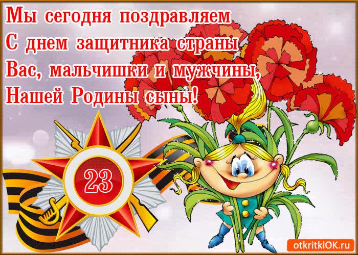 полоску, поздравить с днем защитника отечества друга семьи этом посту