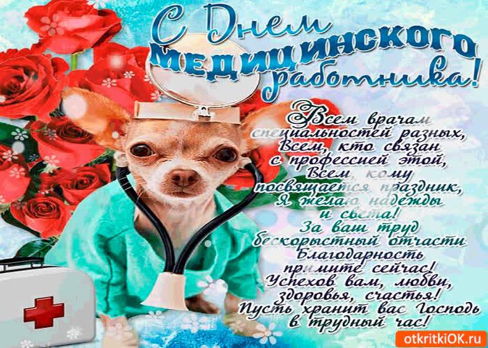 Картинки поздравления с днем медика гиф