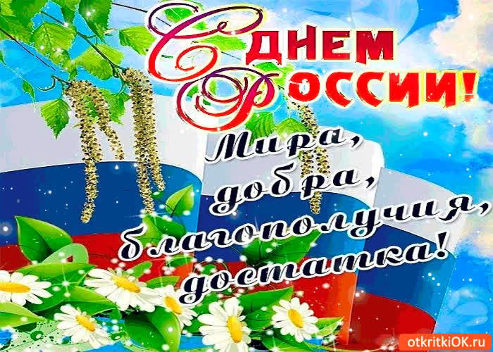 Открытка доброе с днем россии
