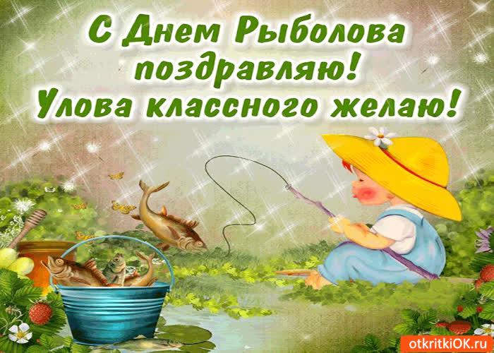 Картинки и поздравления с днем рыбака