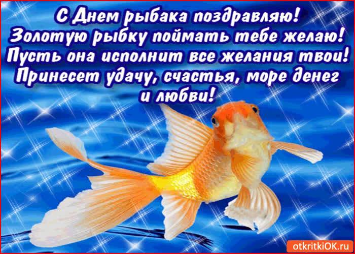 поздравления на свадьбу рыбки вот когда