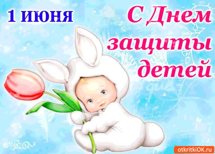 С днем защиты детей 1 июня поздравление