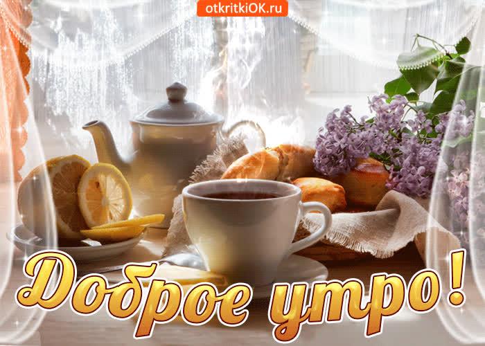 Днем, красивые открытки и слова с добрым утром холодно