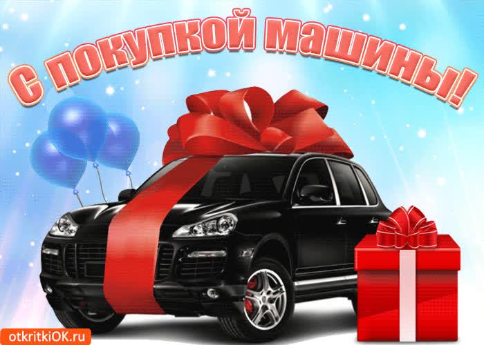 Поздравление с покупкой машины с картинками, 320 картинки