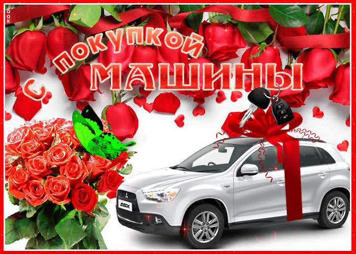 Поздравить с покупкой машины девушку