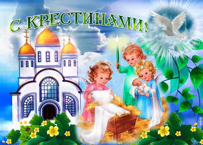 Открытка с днем крещения ребенка