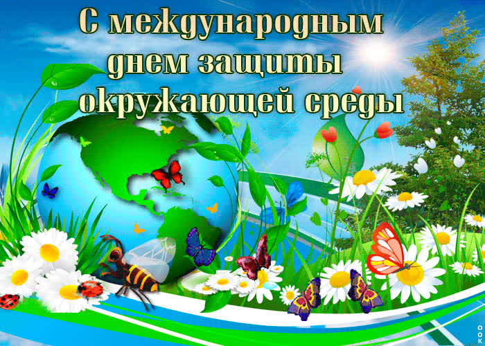 Картинки с днем охраны окружающей среды, прикольные меня любишь