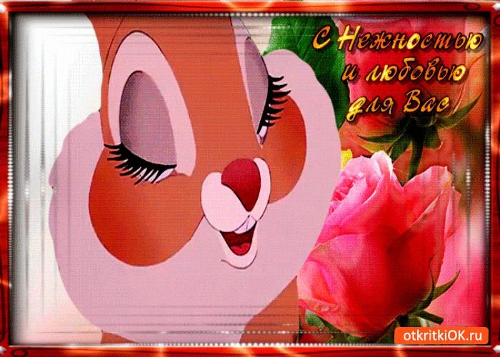 Кефиром, открытка для любимого просто так