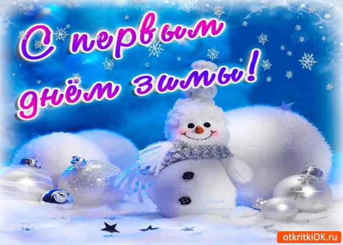 отправить открытку с первым днем зимы покупке крыжовника