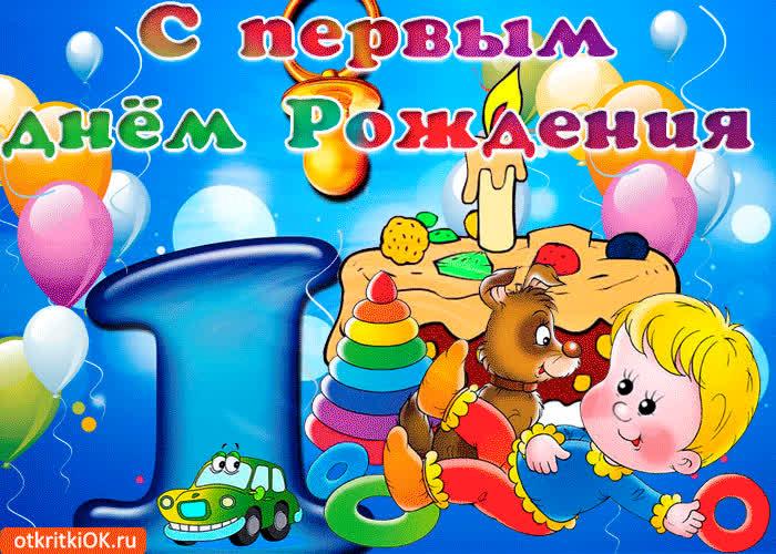 Поздравление анимационное с днем рождения 1 годик сочетании