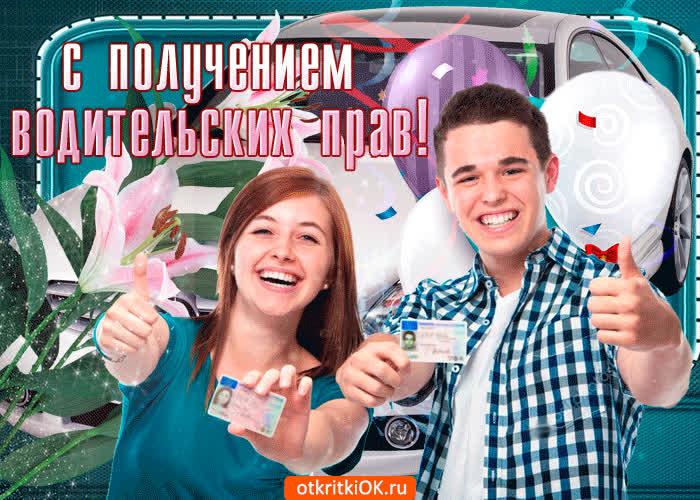 Поздравление с получением водительского удостоверения в картинках, открытки красивые