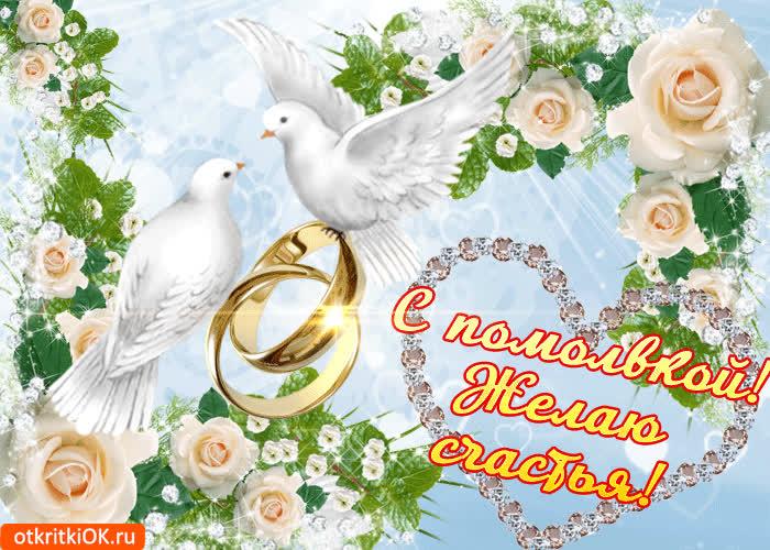 Открытки поздравляю с помолвкой, своими руками