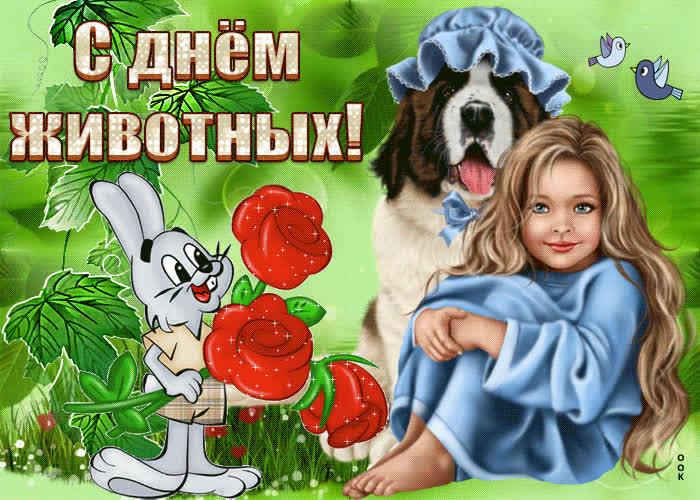 Поздравление про животных