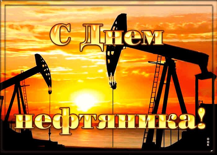 С днем нефтяника 2017 открытки, открытка подруге