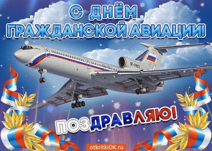 День гражданской авиации открытка вертикальная