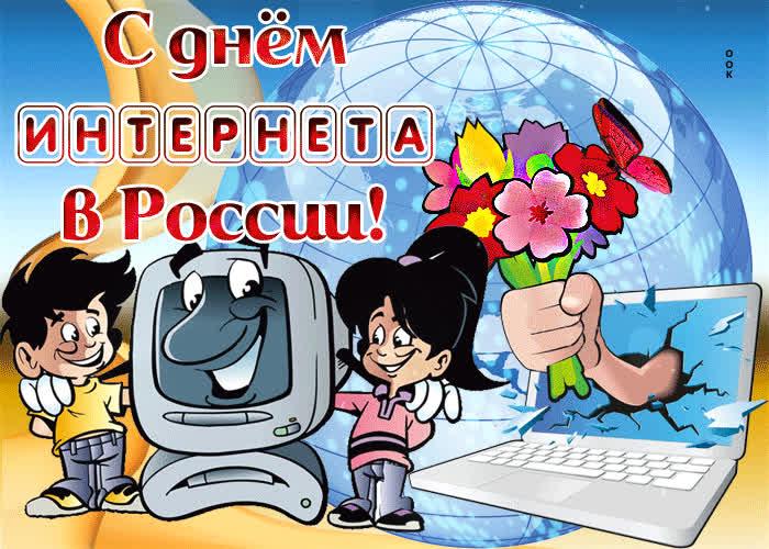 Открытки праздники в интернете