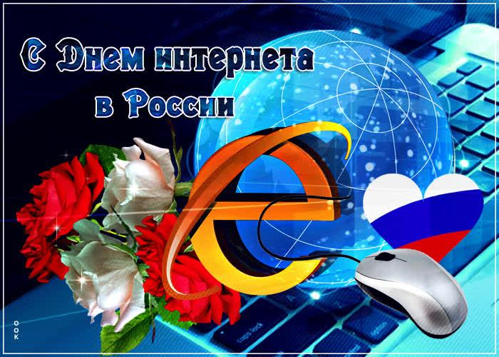 Картинка с праздником интернета в россии