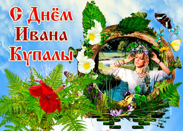 самые красивые открытки с праздником ивана купала здесь особенно оживленное
