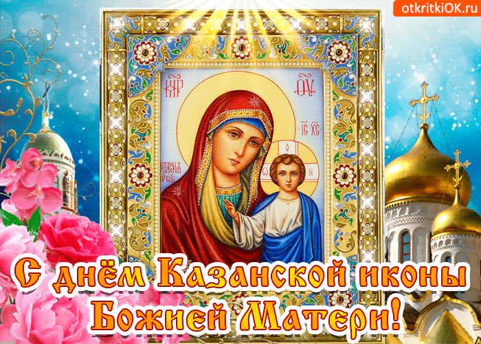 Днем, казанская икона божией матери праздник открытки