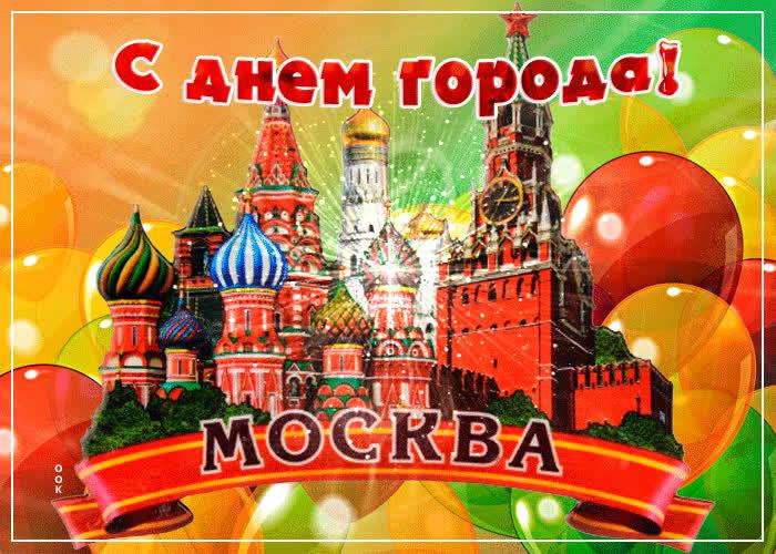 Картинки новый, поздравительные открытки с днем города москвы