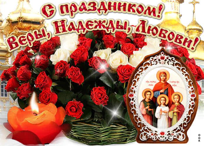 Картинка с праздником святых мучениц веры надежды любови
