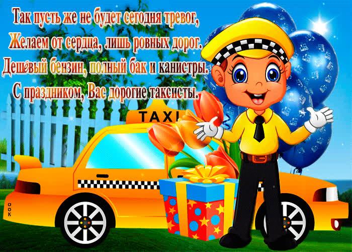 день такси картинки первого президента