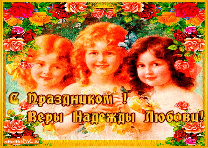 Поздравительных открыток, открытки с праздником веры надежды любовьоткрытки с добрым утром