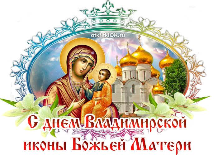 Открытка празднование иконы владимирской божьей матери, свадьба красивые