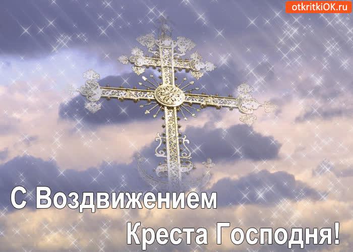 Знаками зодиака, с праздником воздвижения креста господня открытки