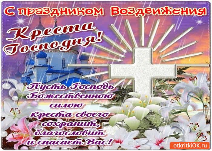 Картинка с праздником воздвижения креста господня!