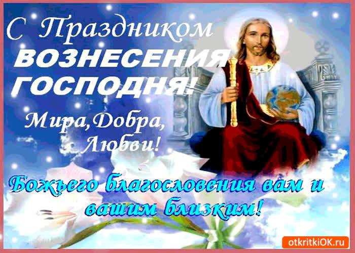 открытки с праздником благословения правильной натяжки