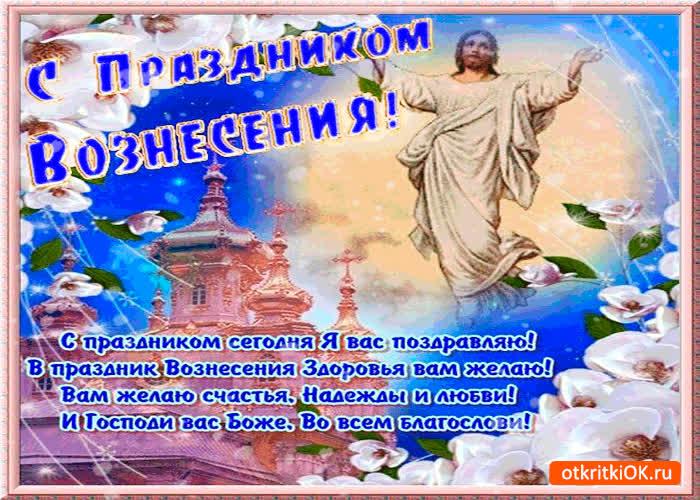 Февраля приколы, открытки с днем вознесения креста