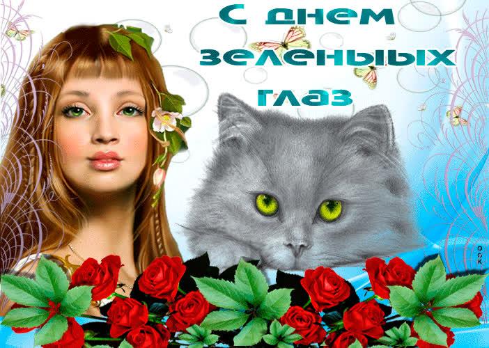 17 июля день зеленых глаз открытки, девушками анимашки открытка