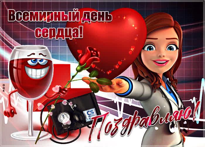 Картинка с прекрасным праздником сердца