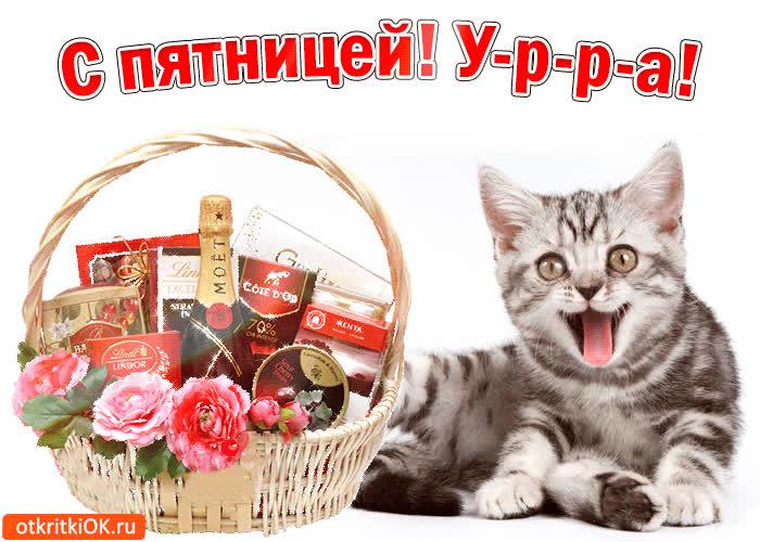 Патриотизма россии, картинки с пятницей тебя дорогая