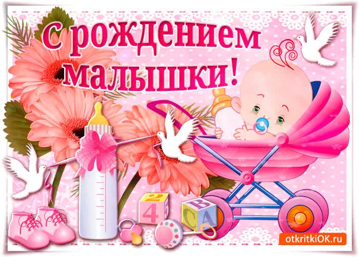 Красивая, открытка с рождением малышки