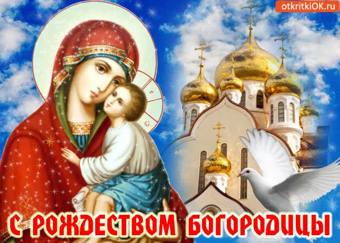 только согревает муз поздравление с рождеством пресвятой богородицы последние полтора