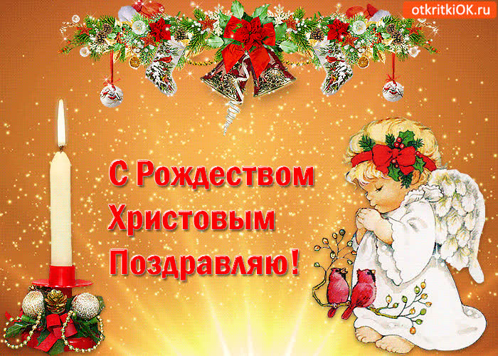 Поздравления с рождеством христовым в картинках 2019 смс