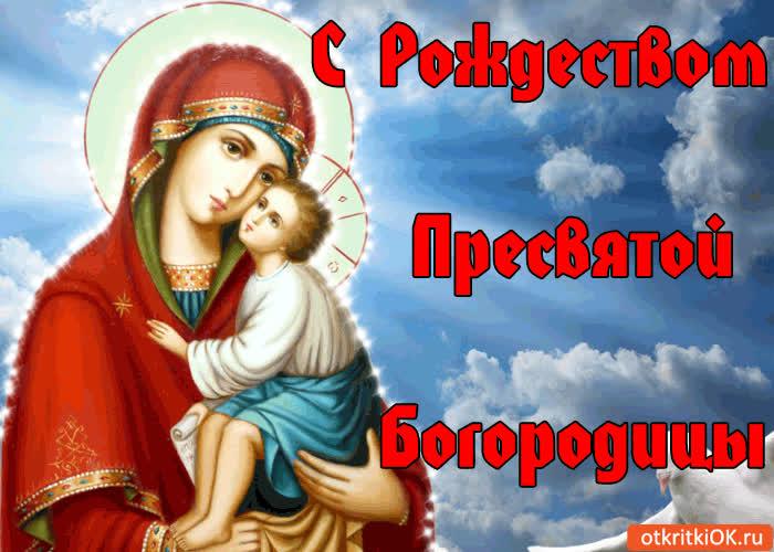 Красивые открытки с рождением пресвятой богородицы