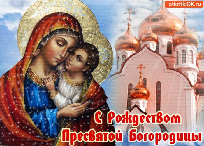 Своими, живые открытки с рождеством богородицы