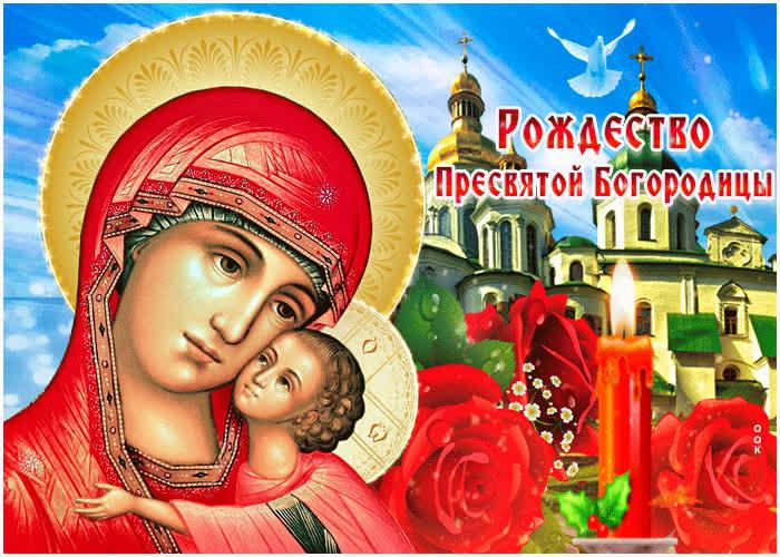Днем рождения, открытки святая богородица