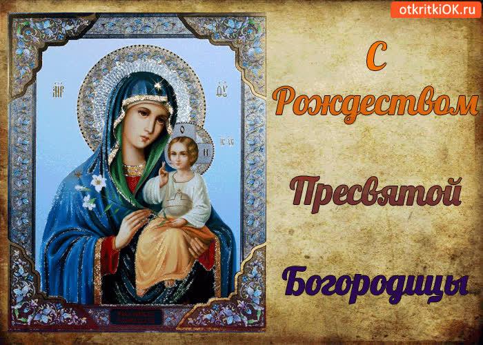 Музыкальные открытки к рождеству пресвятой богородицы, год мальчика