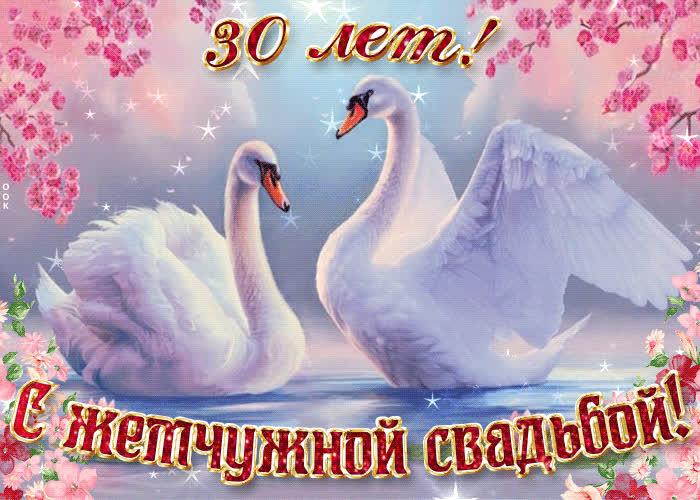 pozdravleniya-s-zhemchuzhnoj-otkritki foto 18