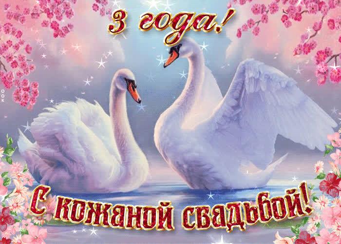 Года мужу поздравления 3 свадьбы Поздравления с