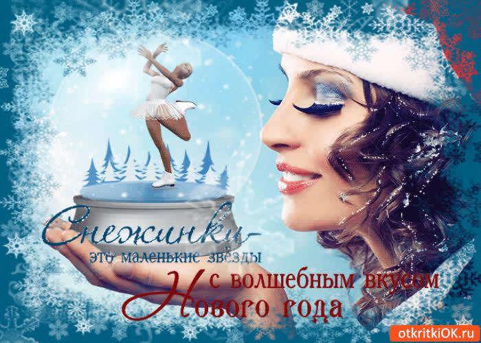 объявления продаже снежинка открытка с поздравлением артистка дала грандиозный