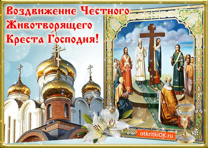 Картинка с воздвижением честного креста господня