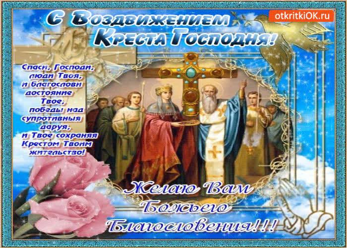 Картинка с воздвижением креста господня!