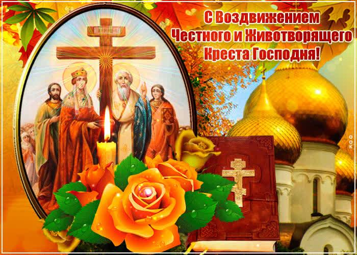 Картинка с воздвижением креста господня, друзья