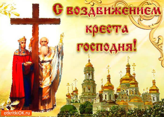 Картинка с воздвижением креста господня поздравляю